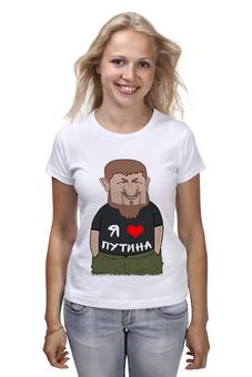 """Футболка классическая """"Рамзан Кадыров - Я люблю Путина"""" - юмор, i love, россия, политика, путин, президент, putin, карикатуры, чечня, патриотические футболки"""