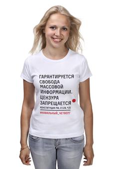 """Футболка классическая """"Конституция РФ, ст.29, ч.5"""" - навальный, команда навального, навальный четверг"""