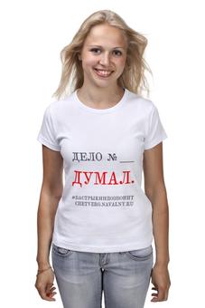 """Футболка классическая """"Думал"""" - навальный четверг, navalny, навалный"""