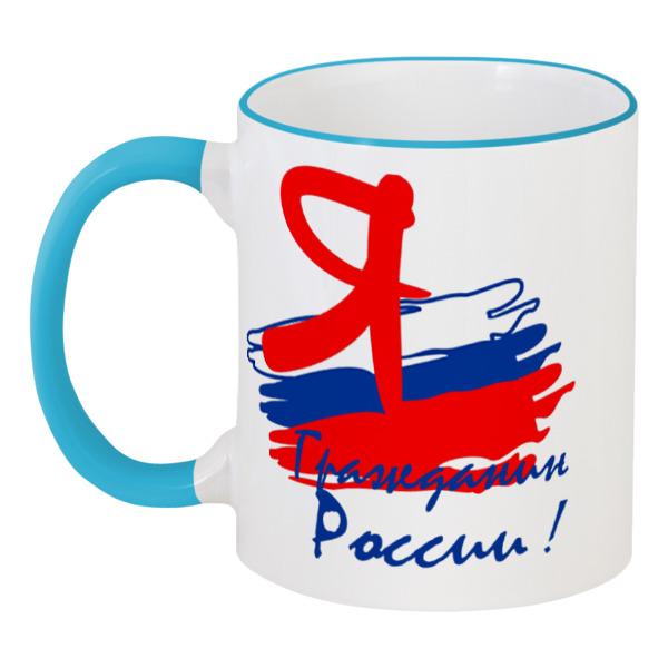 Кружка с цветной ручкой и ободком Printio Я гражданин россии кружка с цветной ручкой и ободком printio я помню я горжусь