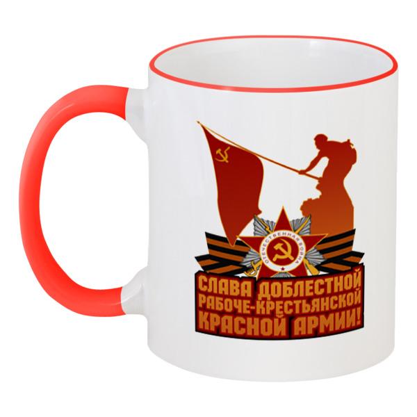 Кружка с цветной ручкой и ободком Printio Слава красной армии! красной армии 48 продам сергиев
