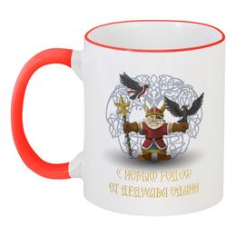 """Кружка с цветной ручкой и ободком """"С Новым Годом от Дедушки Одина red"""" - новый год, один, викинги"""