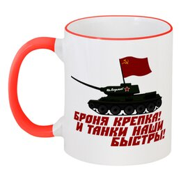 """Кружка с цветной ручкой и ободком """"Броня крепка!"""" - победа, 9 мая, день победы, танк т-34, флаг ссср"""