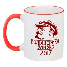 """Кружка с цветной ручкой и ободком """"2017(Большевики близко)"""" - новый год, ссср, ленин, россия, 100 лет революции"""