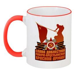 """Кружка с цветной ручкой и ободком """"Слава Красной Армии!"""" - флаг над рейхстагом, красная армия, день победы, победа, 9 мая"""