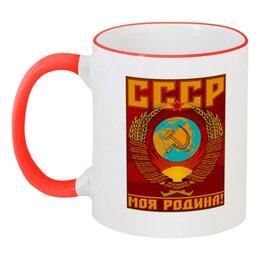 """Кружка с цветной ручкой и ободком """"Моя Родина!"""" - звезда, россия, советский союз, серп и молот, герб ссср"""