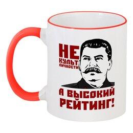 """Кружка с цветной ручкой и ободком """"Высокий рейтинг"""" - ссср, россия, коммунист, сталин, вождь народов"""