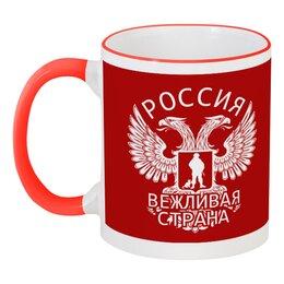 """Кружка с цветной ручкой и ободком """"Вежливая страна"""" - армия, россия, герб россии, вежливые люди, вооружённые силы"""