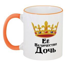 """Кружка с цветной ручкой и ободком """"Ее величество дочь"""" - семья, царица, дочь"""