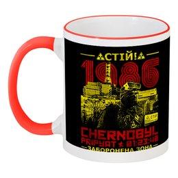 """Кружка с цветной ручкой и ободком """"Чернобыль"""" - сериал, трагедия, киноманам, взрыв на атомной станции"""