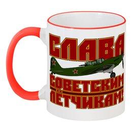 """Кружка с цветной ручкой и ободком """"Слава советским лётчикам!"""" - победа, 9 мая, день победы, ввс, штурмовик ил-2"""