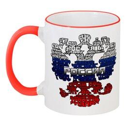 """Кружка с цветной ручкой и ободком """"Россия триколор"""" - россия, герб, флаг, горжусь, вперёд"""