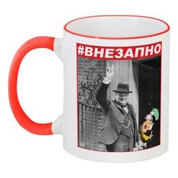 """Кружка с цветной ручкой и ободком """"#ВНЕЗАПНО. Черчилль и Безумный Шляпник """" - арт, юмор, внезапно, безумный шляпник, черчилль"""