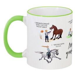"""Кружка с цветной ручкой и ободком """"Лошади учат нас"""" - лошади, кони, конь"""