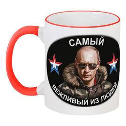 """Кружка с цветной ручкой и ободком """"Путин """" - путин, putin, крым, самый вежливый"""