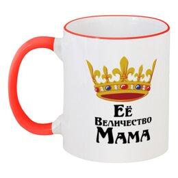 """Кружка с цветной ручкой и ободком """"Ее величество мама"""" - семья, мама, царица"""