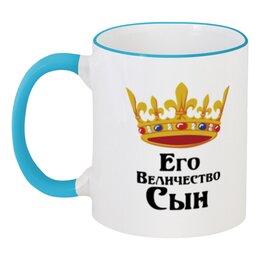 """Кружка с цветной ручкой и ободком """"Его величество сын"""" - царь, семья, сын"""