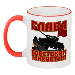 """Кружка с цветной ручкой и ободком """"Слава советским танкистам!"""" - победа, 9 мая, день победы, танк т-34, подбитый танк тигр"""