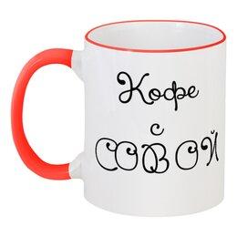 """Кружка с цветной ручкой и ободком """"Кофе с совой"""" - сова, кофе"""