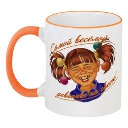 """Кружка с цветной ручкой и ободком """"Весёлая девчонка"""" - смех, счастье, радость, улыбка, веселье"""