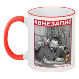 """Кружка с цветной ручкой и ободком """"#ВНЕЗАПНО. Сталин и Том и Джерри"""" - арт, юмор, внезапно, том и джерри, сталин"""