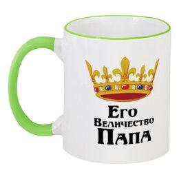 """Кружка с цветной ручкой и ободком """"Его величество папа"""" - семья, папа, царь"""