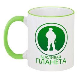 """Кружка с цветной ручкой и ободком """"Вежливая планета"""" - армия, россия, логотип, вежливые люди, ратник"""