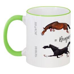 """Кружка с цветной ручкой и ободком """"ЖиЗнЬ КоНнАя - Виды прыжков"""" - лошадь, horse, конь, конкур"""