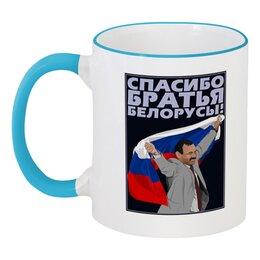 """Кружка с цветной ручкой и ободком """"Спасибо братья белорусы!"""" - россия, беларусь, флаг россии, на паралимпиаде, паралимпиада в рио"""