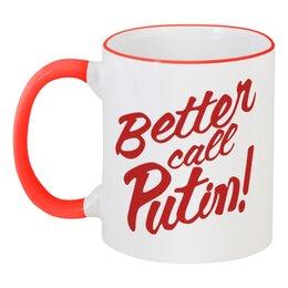 """Кружка с цветной ручкой и ободком """"Better call Putin!"""" - россия, russia, президент, saul, лучше звоните путину"""