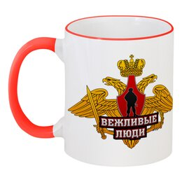 """Кружка с цветной ручкой и ободком """"Вежливые люди"""" - армия, россия, герб, вооружённые силы, двуглавый орёл"""
