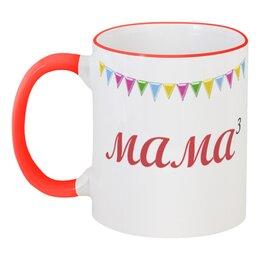 """Кружка с цветной ручкой и ободком """"МАМА ³"""" - подарок, оригинальный, мама, прикольный, качественный"""