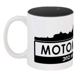 """Кружка цветная внутри """"МОТОМОСКВА - Это наш город."""" - москва, мото, мотомосква"""