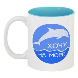 """Кружка цветная внутри """"Хочу на море"""" - sea, summer, лето, отпуск, дельфин"""