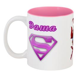 """Кружка цветная внутри """"Даша (Дарья)"""" - имя, supergirl, супергёрл, даша"""