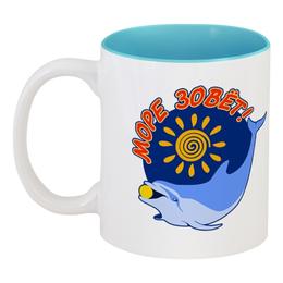"""Кружка цветная внутри """"Море зовёт!"""" - лето, summer, солнце, отпуск, дельфин"""