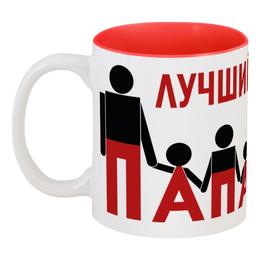 """Кружка цветная внутри """"Лучший папа"""" - любовь, папа, дети, семья, подарок папе"""