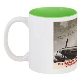 """Кружка цветная внутри """"Советский плакат, 1952 г."""" - ссср, плакат, авиация, ввс, лётчик"""