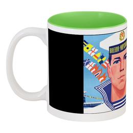 """Кружка цветная внутри """"Советский плакат"""" - ссср, армия, плакат, вмф, день военно-морского флота"""