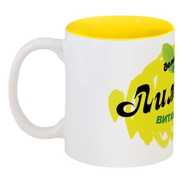 "Кружка цветная внутри ""Лимонад"" - напиток, фрукт, цитрус, лимон, витамин"