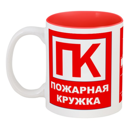 """Кружка цветная внутри """"Пожарник"""" - пожарный"""