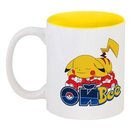 """Кружка цветная внутри """"Ой всё"""" - покемон, пикачу, pikachu, покебол, pokemon go"""