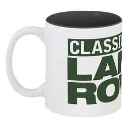 "Кружка цветная внутри ""Classic Land Rover"" - 4x4, offroad, land rover, lr"