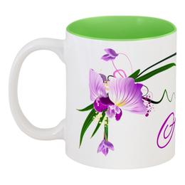 """Кружка цветная внутри """"Алина"""" - цветы, 14 февраля, 8 марта, орхидея, алина"""