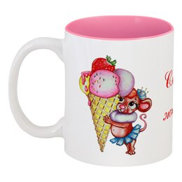 """Кружка цветная внутри """"Сладкая жизнь!"""" - диета, девушке, мышка, сладкое, мороженое"""
