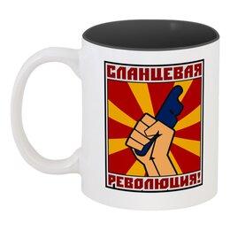 """Кружка цветная внутри """"Сланцевая революция!"""" - кулак, протест, нефть, тапки, сланцы"""