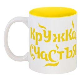 """Кружка цветная внутри """"Счастье в кружке (желтая)"""" - счастье, желтый, счастливый, счастье в кружке, пить счастье"""