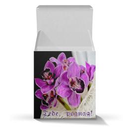 """Коробка для кружек """"Тебе, родная"""" - цветы, лиловая, орхидеи, поздравляю"""