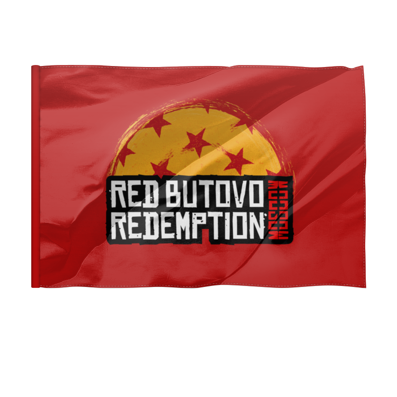 Флаг 150x100 см Printio Red butovo moscow redemption флаг 22х15 см printio red butovo moscow redemption