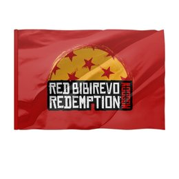 "Флаг 150x100 см ""Red Bibirevo Moscow Redemption"" - надпись, москва, rockstar games, read dead redemption, бибирево"